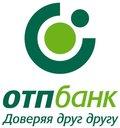 Вексель ОТП Банк