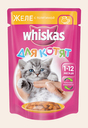 Вискас для котят желе телятина 100 грамм, опт, купить